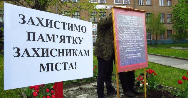 У Кропивницькому на декомунізованому пам'ятнику з'явилося гасло: «Вандали будуть покарані» (фото)