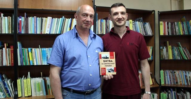 У Кропивницькому презентували книгу про визволення Кіровоградщини (фото)